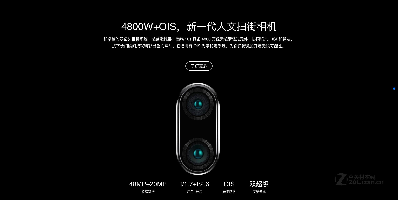 魅族16s(6GB RAM/全网通)评测图解官方解析图片4