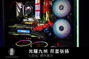 光耀九州尽显张扬 七彩虹硬件展示