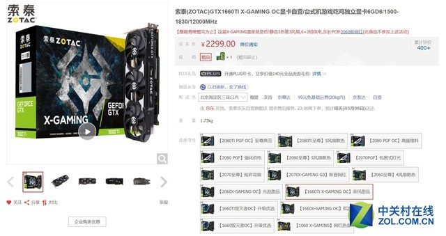 亲民甜品 索泰GTX1660Ti X-GAMING热销