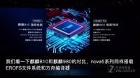 華為nova 5(8GB/128GB全網通)發布會回顧7