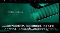 华为nova 5i(6GB/128GB/全网通)发布会回顾5