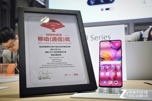 华为P30 Pro获CESA 2019最佳移动通讯奖