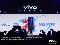 vivo Z5(8GB/128GB/全网通)发布会回顾3