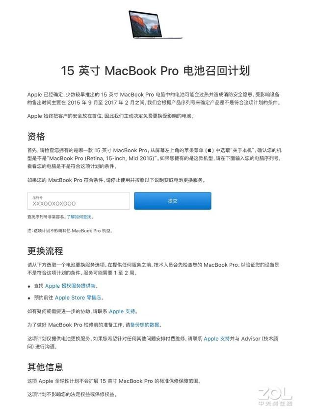 起火隐患升级 部分MacBook Pro被禁止带上飞机