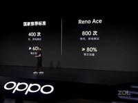 OPPO Reno Ace(8GB/128GB/全網通)發布會回顧3