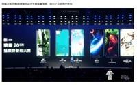 榮耀20S(6GB/128GB/全網通)發布會回顧5
