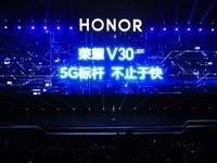 榮耀V30 PRO(8GB/128GB/全網通/5G版)發布會回顧6