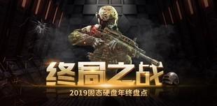 2019年年终盘点固态硬盘横评-终局之战