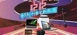 12.12科技好物年终聚惠