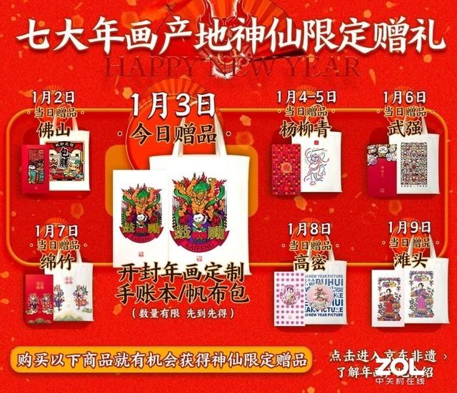 京东数码神仙年货节:爆款笔记本5折限量抢