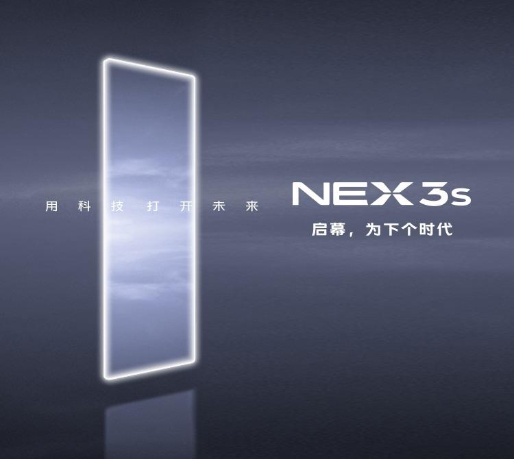 vivo NEX 3S(8GB/256GB/全网通/5G版)评测图解产品亮点图片2