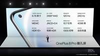 一加8 Pro(8GB/128GB/全网通/5G版)发布会回顾1