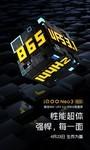 iQOO Neo3(6GB/128GB/全网通/5G版)官方图1
