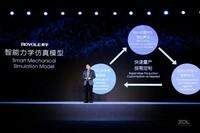 柔宇FlexPai 2(12GB/512GB/全网通/5G版)发布会回顾6