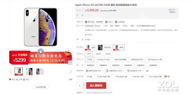 iPhone XS价格一降再降 京东仅需5299元还6期免息插图