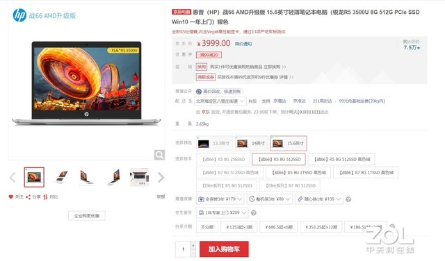 升级R5 3500U处理器 惠普战66 AMD版评测