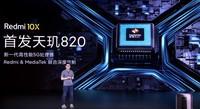 Redmi 10X(8GB/256GB/全网通/5G版)发布会回顾0