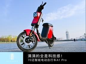 滿滿的全是科技感 70邁智能電動自行車A1 Pro
