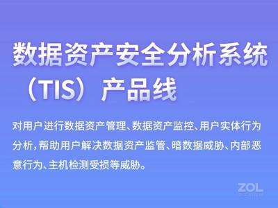 亿赛通 数据资产安全分析系统(TIS)