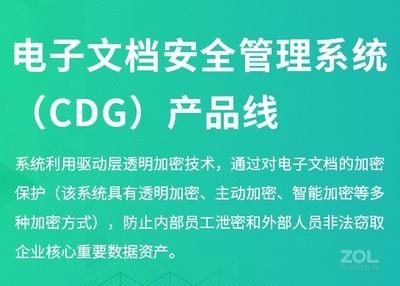 亿赛通电子文档安全管理系统(V5.0GP17)