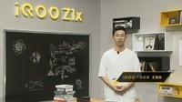 iQOO Z1x(8GB/256GB/全网通/5G版)发布会回顾0