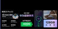 华为畅享20 Pro(6GB/128GB/全网通/5G版)发布会回顾5