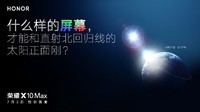 荣耀X10 Max(6GB/64GB/全网通/5G版)官方图1