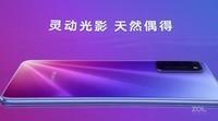 荣耀30青春版(6GB/64GB/全网通/5G版)发布会回顾6