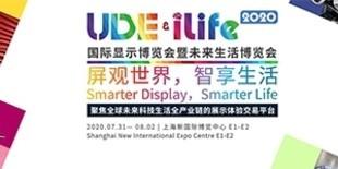 UDE2020第二届国际显示博览会 屏观世界 智享生活