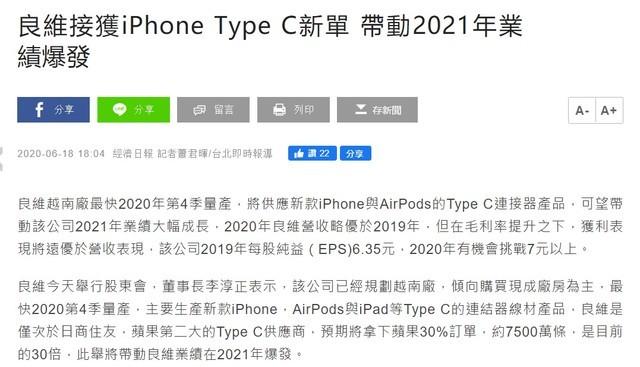 据传iPhone 13将放弃Lighting接口 改用USB-C