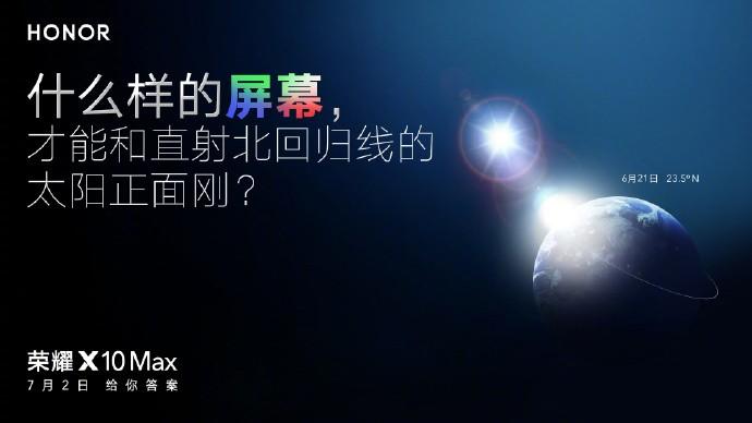 荣耀X10 Max(6GB/128GB/全网通/5G版)