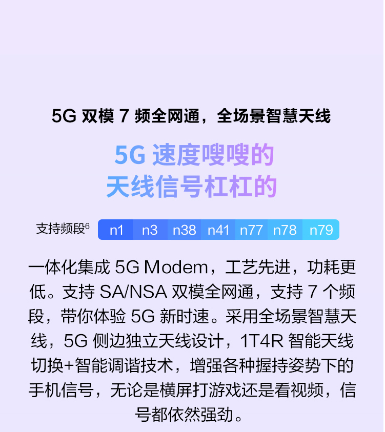 华为畅享20 Plus(6GB/128GB/全网通/5G版)评测图解图片3