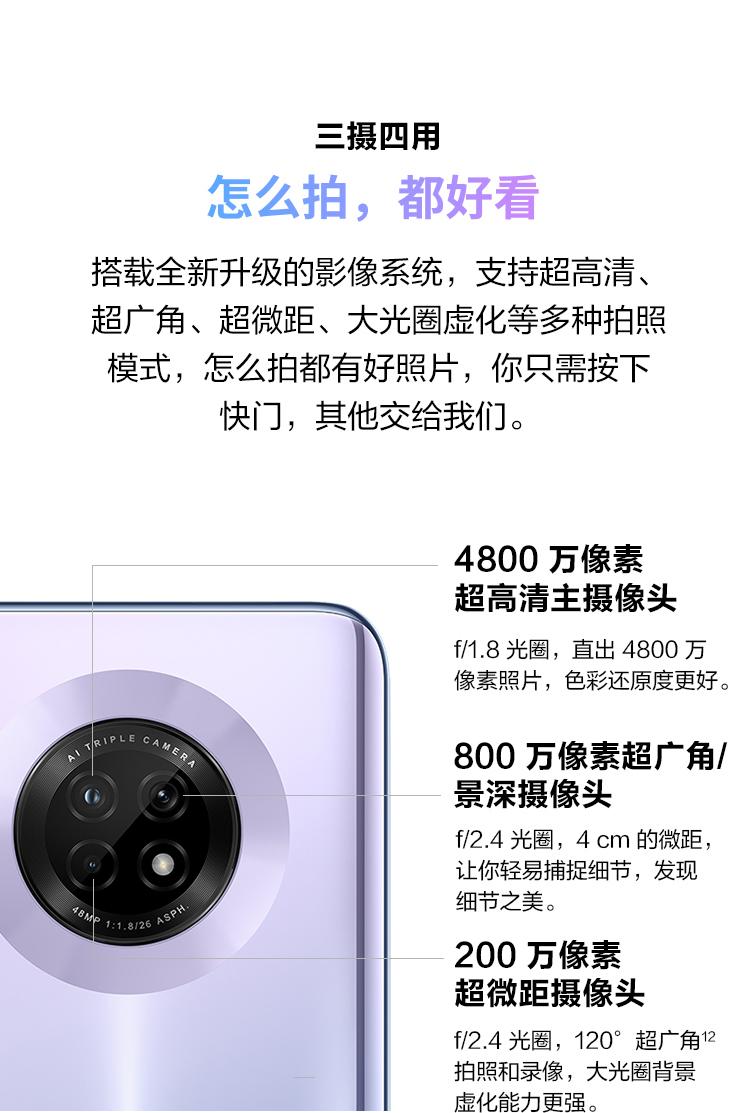 华为畅享20 Plus(6GB/128GB/全网通/5G版)评测图解图片8
