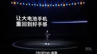realme V3(6GB/64GB/全网通/5G版)发布会回顾7