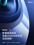 Redmi Note 9(6GB/128GB/全网通/5G版)官方图7