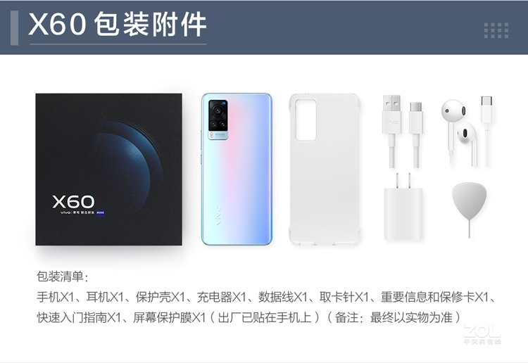 vivo X60(8GB/128GB/全网通/5G版)评测图解产品亮点图片2