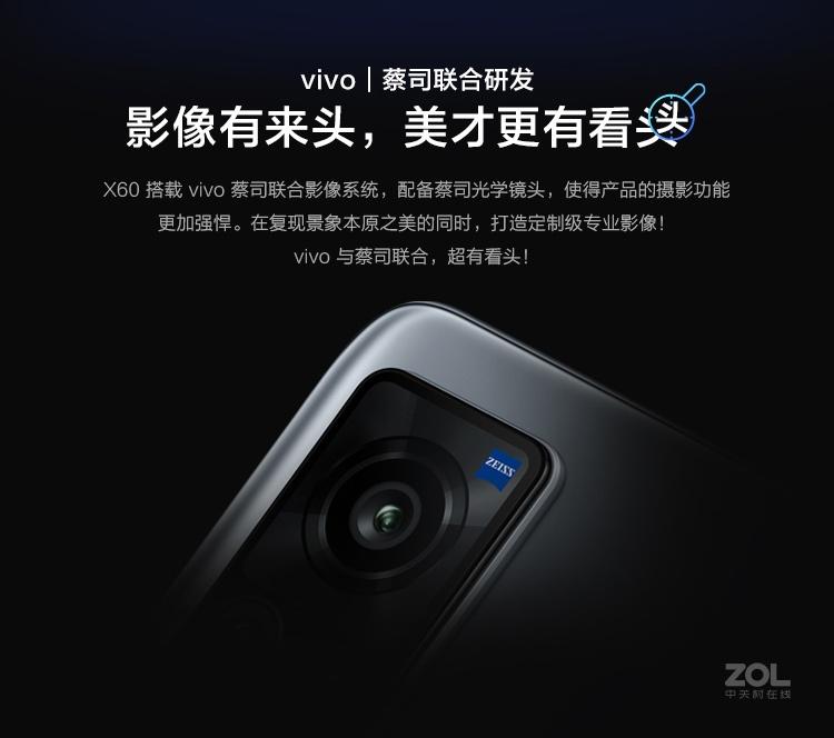 vivo X60(8GB/128GB/全网通/5G版)评测图解产品亮点图片8