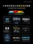 小米11(8GB/128GB/全网通/5G版)发布会回顾1