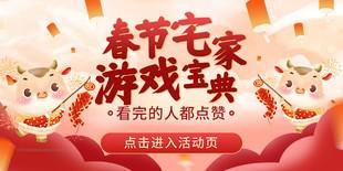 春节宅家游戏宝典