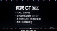 realme GT Neo(6GB/128GB/全网通/5G版)发布会回顾5