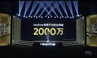 realme Q3 Pro(8GB/128GB/全网通/5G版)发布会回顾2
