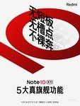 Redmi Note 10(4GB/128GB/全网通/5G版)官方图7