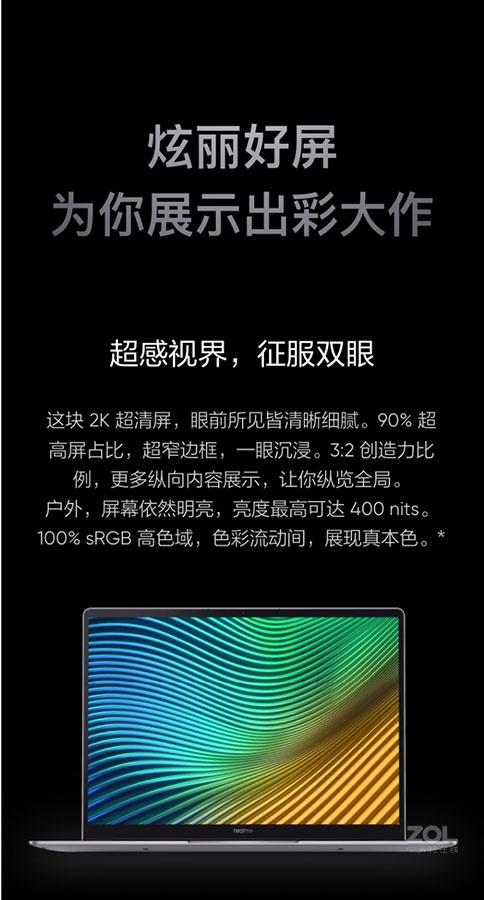 realme Book 14英寸(i5 1135G7/8GB/512GB/集显)评测图解图片4