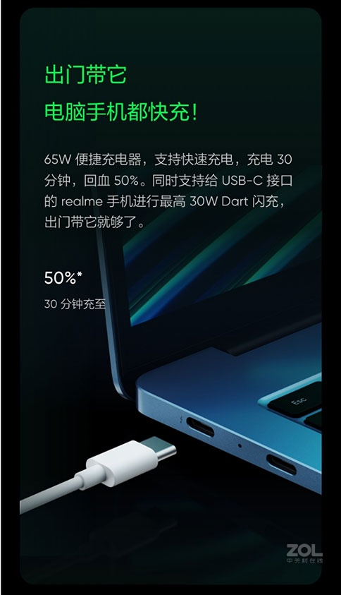 realme Book 14英寸(i5 1135G7/8GB/512GB/集显)评测图解图片16