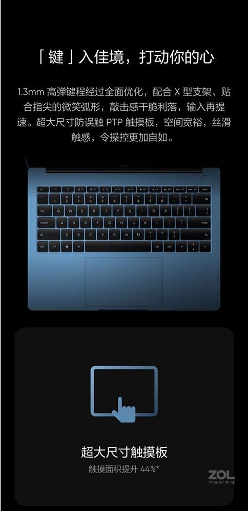 realme Book 14英寸(i5 1135G7/8GB/512GB/集显)评测图解图片22