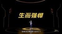 iQOO 8 Pro(12GB/256GB/全网通/5G版)发布会回顾6