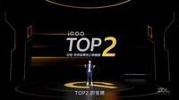 iQOO 8(8GB/128GB/全网通/5G版)发布会回顾2