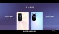 华为nova 9 Pro(8GB/256GB/全网通)发布会回顾5