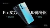 OPPO K9 Pro(8GB/128GB/全网通/5G版)发布会回顾6