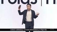 三星Galaxy Z Fold3(12GB/512GB/全网通/5G版/Thom Browne限量版)发布会回顾2
